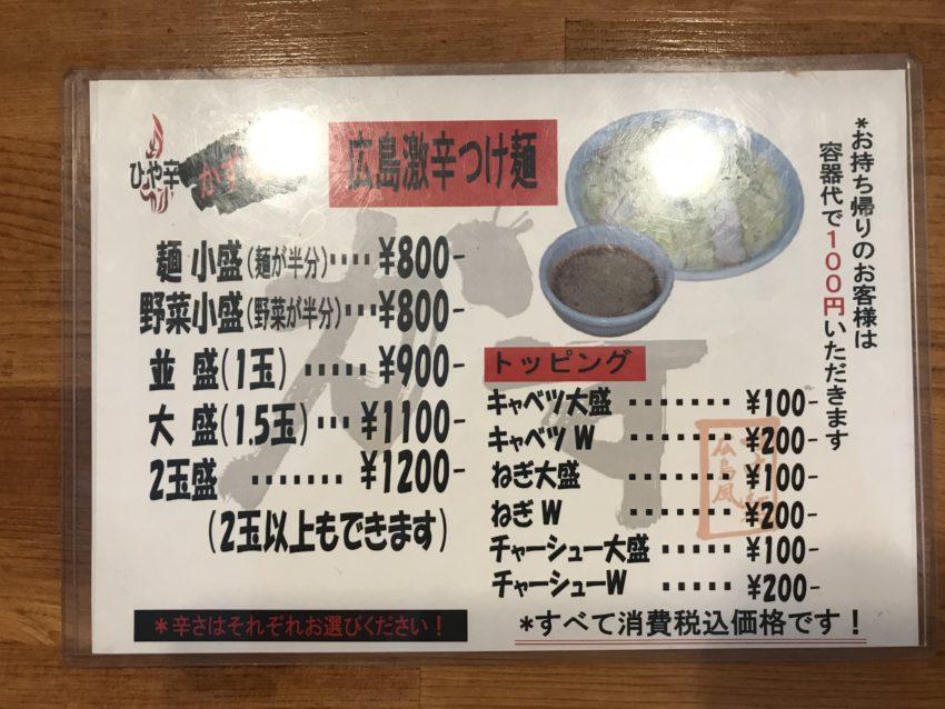 広島つけ麺かず メニュー