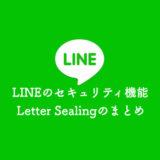 Letter Sealing