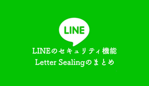 LINEのメッセージ暗号化機能「Letter Sealing」の設定方法まとめ
