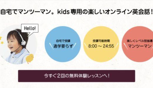 【子ども英会話】hanaso kids(ハナソキッズ)の詳細と口コミ・評判