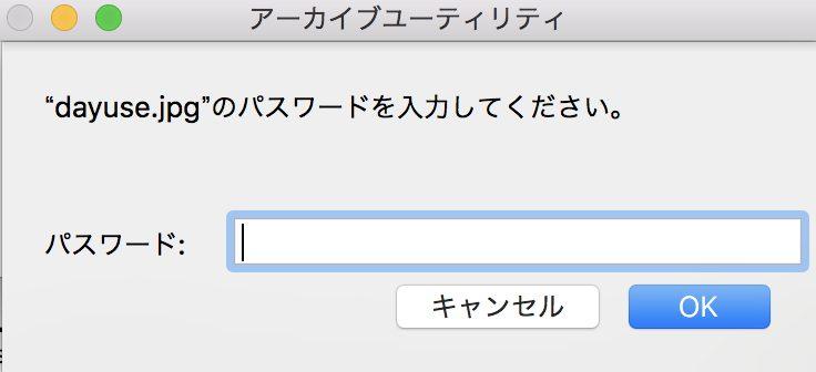 圧縮フォルダにパスワードをかける
