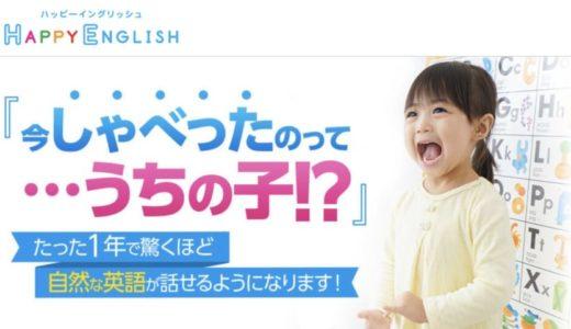 【子ども英会話】ハッピーイングリッシュの詳細と口コミ・評判