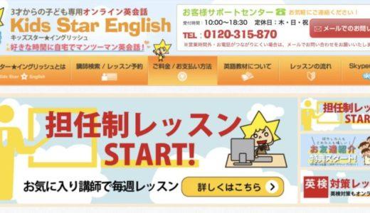 【子ども英会話】Kids Star English(キッズスターイングリッシュ)の詳細と口コミ・評判
