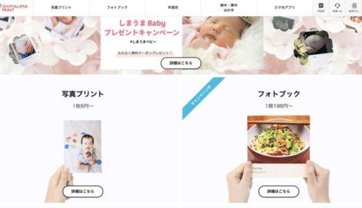 ネット写真プリントの「しまうまプリント」が安くて便利【アプリも可能】