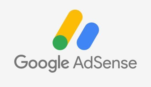 【要対応】ads.txtファイルが含まれていないサイトがありますという警告の解決方法