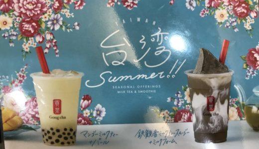 【広島 タピオカ】Gong cha(ゴンチャ)のタピオカミルクティー