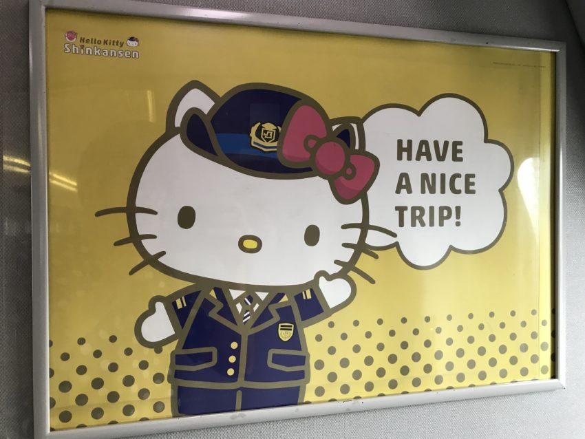 ハローキティ新幹線 広告