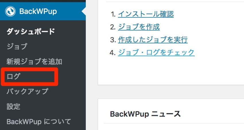 BackWPup ログの確認