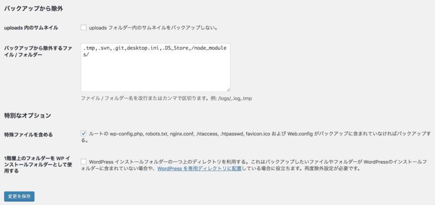 BackWPup ファイル設定