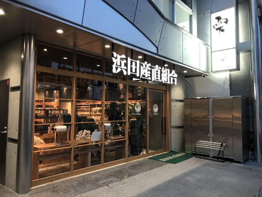 浜田産直市場