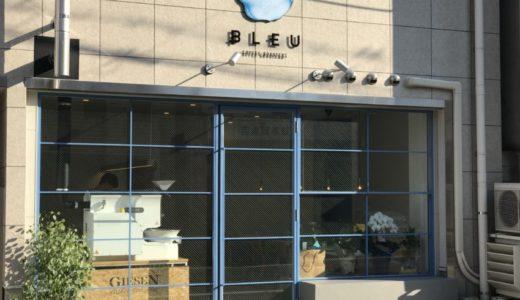 【広島 カフェ】BLEU COFFEE ROASTERS|自家焙煎コーヒー店が新しくオープン