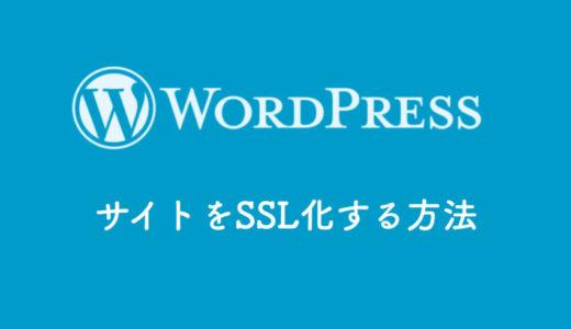 WordPressサイトをSSL化(https化)する方法【エックスサーバー】