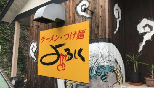 【広島グルメ】ラーメン・つけ麺 よろしくのおすすめメニュー「辛つけ麺」