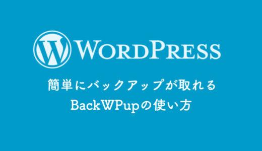 WordPressのバックアッププラグイン「BackWPup」の使い方