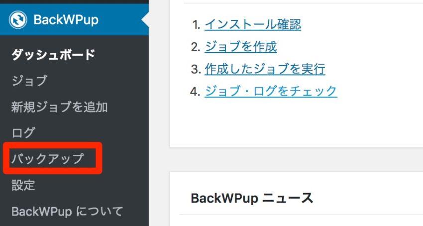 BackWPup バックアップの確認