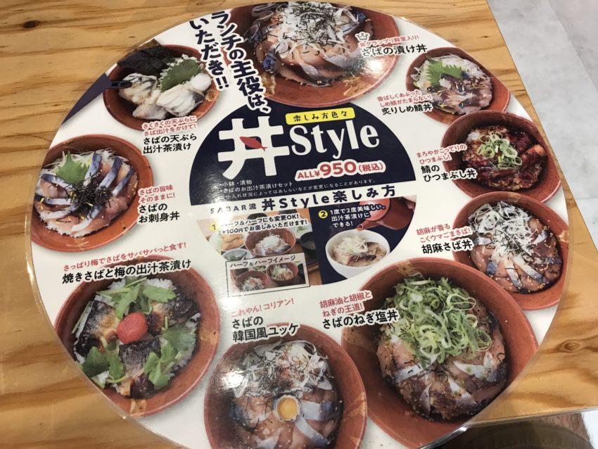 SABAL+ 丼メニュー
