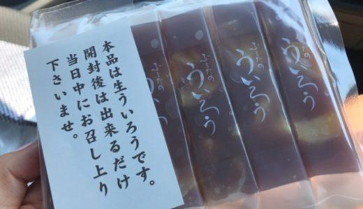【山口岩国のお土産】古田秋栄堂|栗入り絶品の生外郎(ういろう)がおすすめ