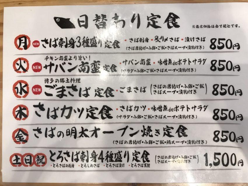 SABAL+ 日替わり定食メニュー