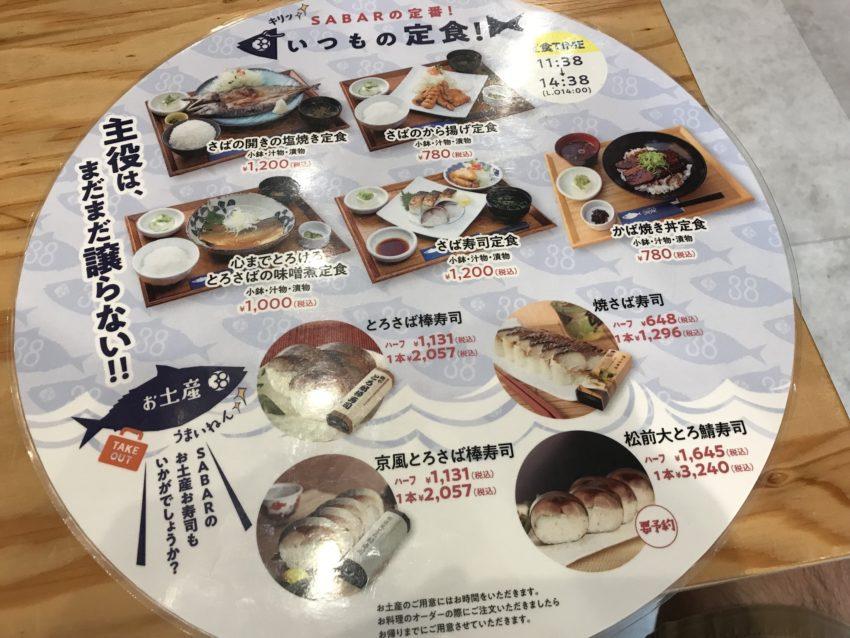 SABAL+ 定食メニュー