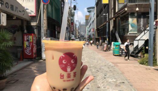 【広島グルメ】台楽茶(タイラクチャ)の自家製生タピオカミルクティー