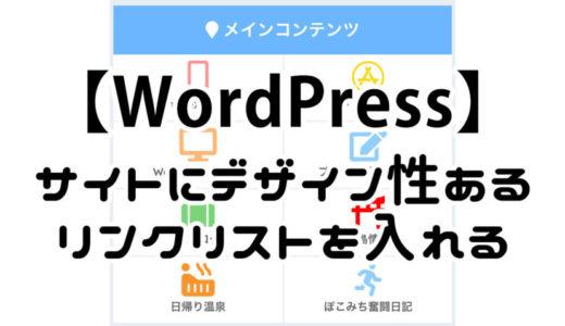 【WordPressカスタマイズ】サイドバーに簡単にリンクリストを設置する方法