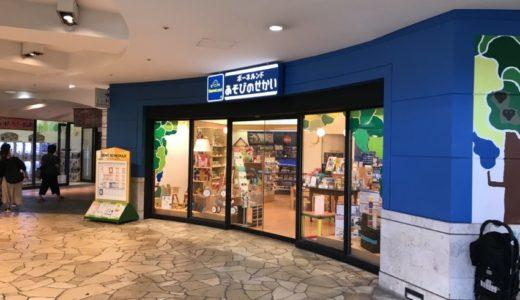 【子連れスポット】ボーネルンドあそびのせかい広島パセーラ店(キドキド)
