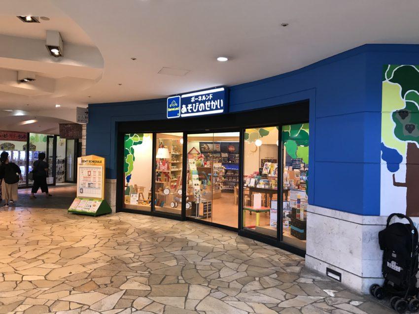 ボーネルンドあそびのせかい広島パセーラ店