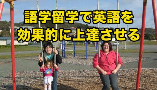 語学留学で英語を効果的に上達させる方法【僕の経験と勉強方法】