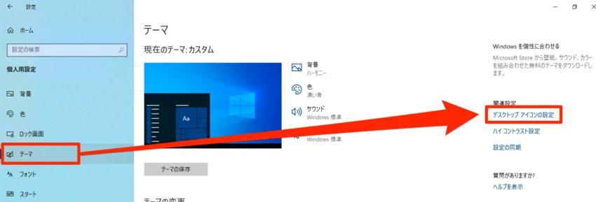 デスクトップに追加