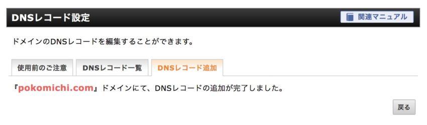 DNSレコード追加完了