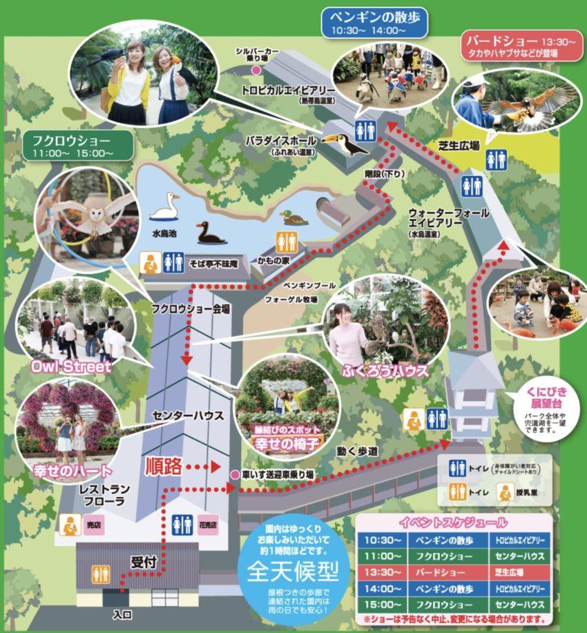 松江フォーゲルパーク 園内図