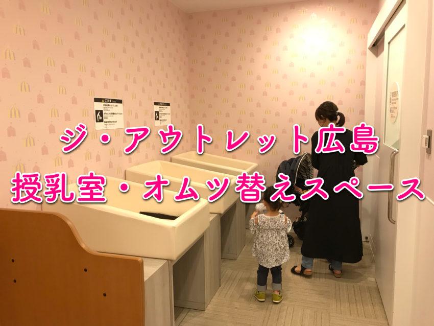 【ジ・アウトレット広島の授乳室・オムツ替えスペース】広島の子連れお出かけサポート