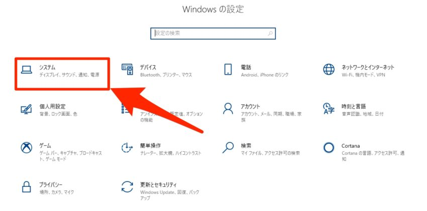 Windows 設定