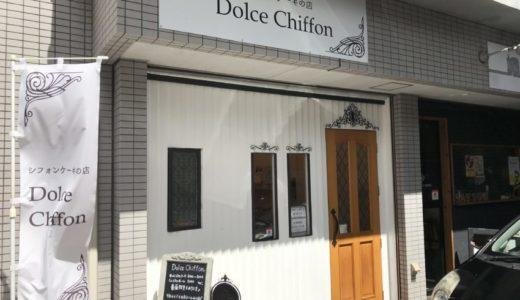【広島 スイーツ】Dolce Chiffon(ドルチェシフォン)|シフォンケーキ専門店