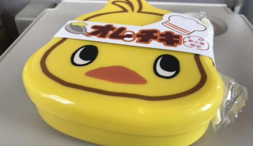 新大阪駅限定!チキラーハウスの駅弁「チキオム」|チキンラーメン入りオムライス