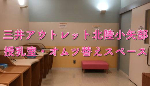 【三井アウトレットパーク北陸小矢部の授乳室・オムツ替えスペース】富山の子連れお出かけサポート