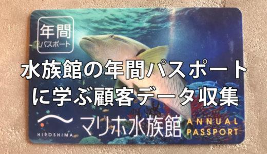 水族館の年間パスポートに学ぶデータ収集の重要性【今更の学び】