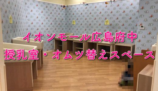 【イオンモール広島府中の授乳室・オムツ替えスペース】広島の子連れお出かけサポート