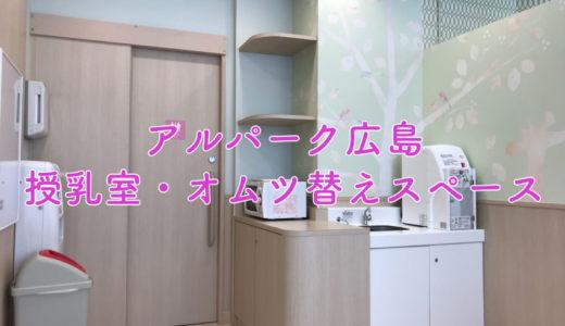 【アルパークの授乳室・オムツ替えスペース】広島の子連れお出かけサポート