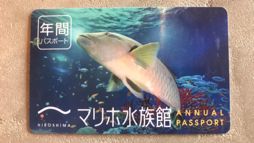 マリホ水族館 年間パスポート