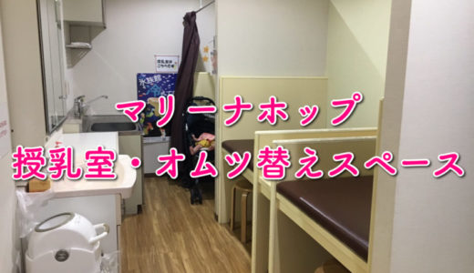 【マリーナホップの授乳室・オムツ替えスペース】広島の子連れお出かけサポート