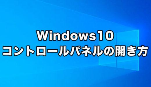 Windows10でコントロールパネルを開く方法と素早く開く方法