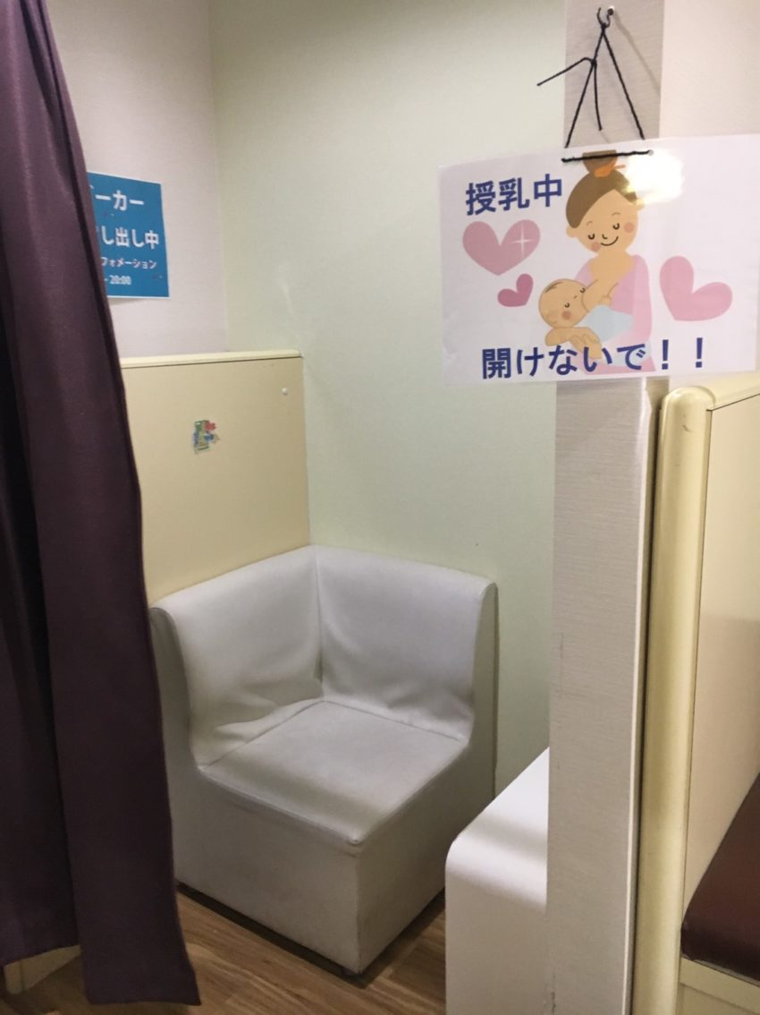 マリーナホップ 授乳室