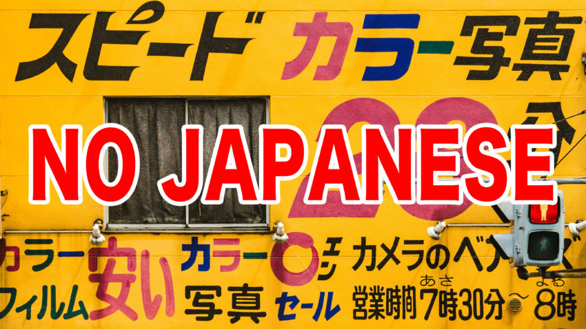 日本語を使わない