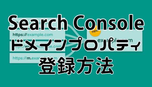 Search Consoleでドメインプロパティを設定する方法のまとめ
