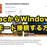 MacからWindowsへリモート接続