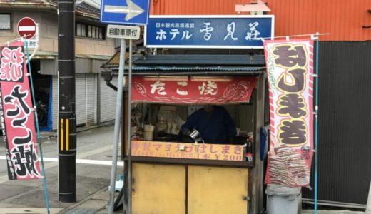 【たこや】石倉地蔵尊横のいつも焼きたてたこ焼きが食べられるお店