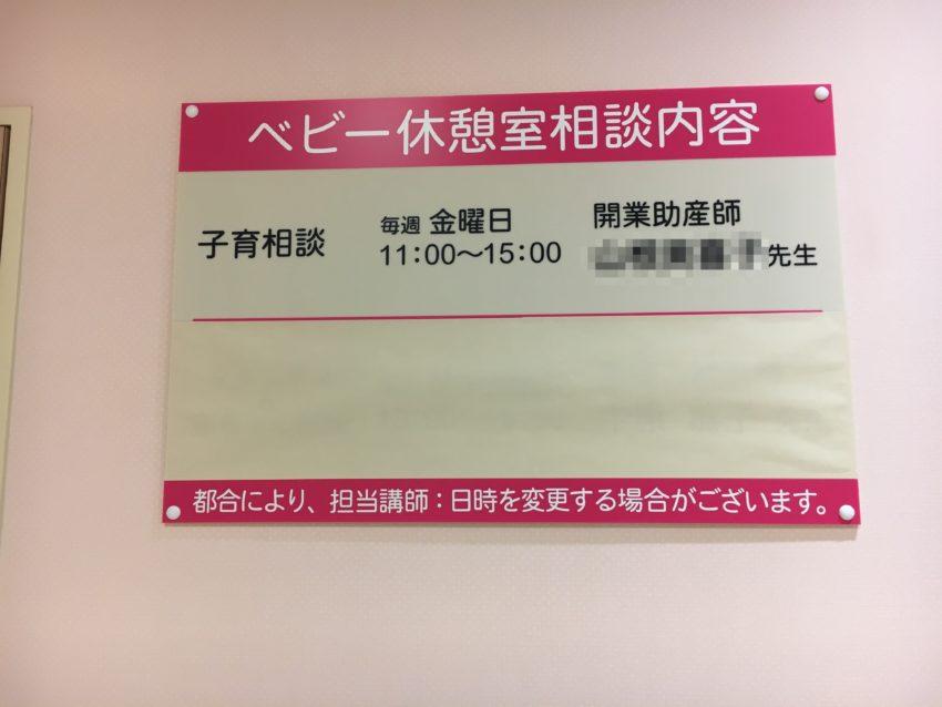 福屋広島駅前店 ベビールーム