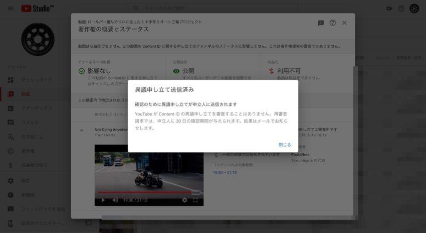 YouTube異議申し立て