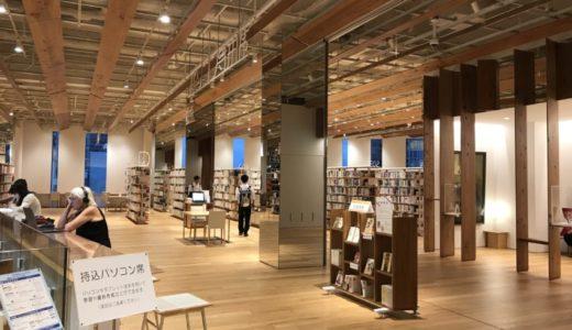 【富山市立図書館本館(富山キラリ)】お洒落で静かに働けるワーキングスペース